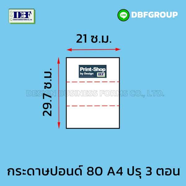 กระดาษ A4 ปรุแบ่ง 3 ส่วน