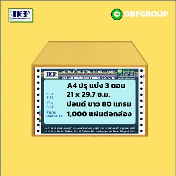 กล่อง กระดาษปอนด์ขาว 80 แกรม ขนาด A4 1 ชั้น ปรุฉีกแบ่ง 3 ตอนเท่ากัน