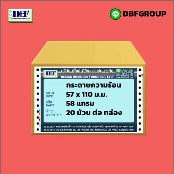 กล่อง กระดาษความร้อน 57x110 58 แกรม