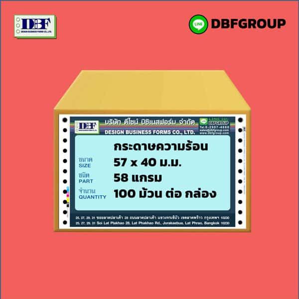กล่อง กระดาษความร้อน 57x40 58 แกรม