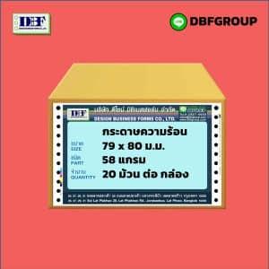 กล่อง กระดาษความร้อน 79x80 58 แกรม