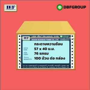 กล่อง กระดาษความร้อน 57x40 76 แกรม