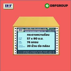 กล่อง กระดาษความร้อน 57x80 76 แกรม