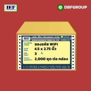 กล่อง ซองรหัส WiFi กระดาษต่อเนื่อง กระดาษเคมีในตัว ขนาด 4.5x2.75 นิ้ว แบบ 3 ชั้น