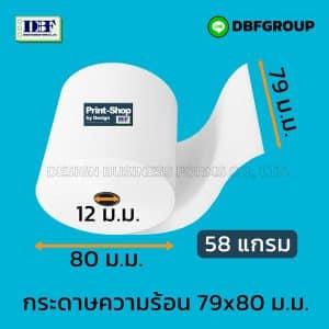 โรงงานผลิตกระดาษม้วนความร้อนเทอร์มอล79x80มม.58แกรม
