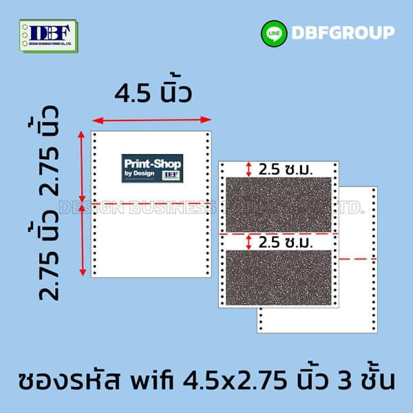 ซองรหัส WiFi กระดาษต่อเนื่อง กระดาษเคมีในตัว ขนาด 4.5x2.75 นิ้ว แบบ 3 ชั้น