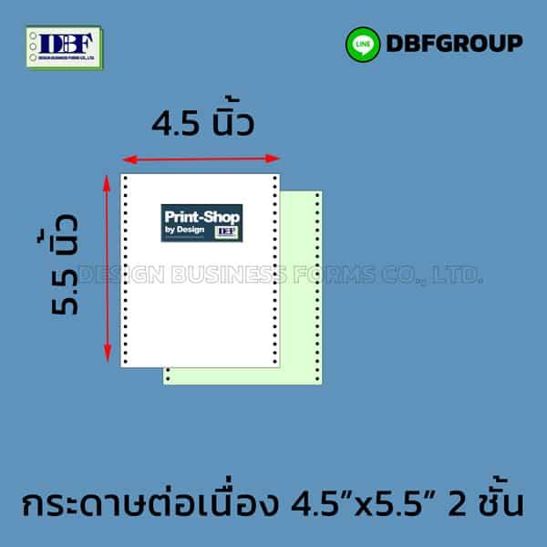 กระดาษต่อเนื่อง 4.5×5.5 นิ้ว A6 แนวตั้ง 2 ชั้น